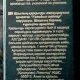 Сыворотка масло для интенсивного блеска волос 50мл. Фото 2. Москва.