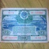 50 рублей.облигация.1951год. Фото 2.