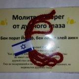 Красная нить оберег из израиля молитва в подарок. Фото 1. Москва.