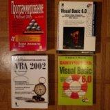 Книги по visual basic + cd-диски. Фото 1. Павловский Посад.