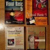 Книги по visual basic + cd-диски. Фото 2. Павловский Посад.