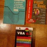 Книги по visual basic + cd-диски. Фото 3. Павловский Посад.