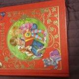 Хрестоматия детского чтения. Фото 1.
