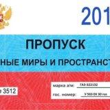 Официальное оформление транспортных пропусков мск. Фото 1.