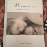 Дневник беременности. Фото 1. Москва.