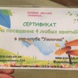 Сертификат. Фото 1.