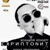 Билеты на концерт скриптонита. Фото 1. Санкт-Петербург.