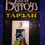 "Эдгар берроуз ""тарзан"". 4 тома. Фото 3. Москва."
