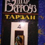 "Эдгар берроуз ""тарзан"". 4 тома. Фото 4. Москва."