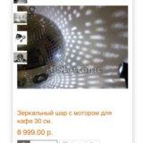 Зеркальный диско шар. Фото 1.