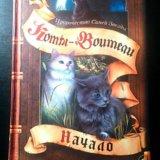 "Книга ""коты-воители"". Фото 1. Химки."