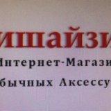 Интернет-магазин Ф.
