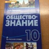 Обществознание. Фото 1. Оренбург.