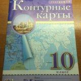 Контурные карты 10 класс. Фото 1.