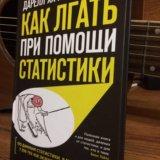 Как лгать при помощи статистики. Фото 1. Дедовск.