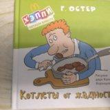 Книжки из макдональдса. Фото 1.
