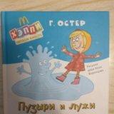 Книжки из макдональдса. Фото 2.