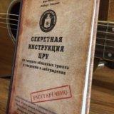 Секретная инструкция цру. Фото 1. Дедовск.