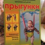 Прыгунки детские. Фото 1. Тюмень.