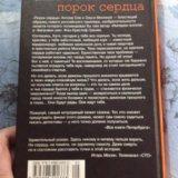 Порок сердца. Фото 2. Санкт-Петербург.