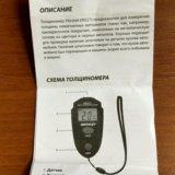 Толщиномер лакокрасочного покрытия em 2271. Фото 1. Москва.