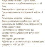 Аппарат для маникюра. Фото 2. Ростов-на-Дону.
