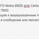Nokia 8800 arte nokia 7900 оригинал. Фото 3.