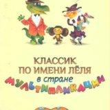 """Книга """" классик по имени леля """". Фото 2. Москва."""