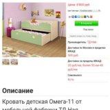 Кровать детская ,выдвижная,двухярусная. Фото 1.