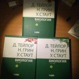 Биология в 3-х томах. Фото 1. Москва.