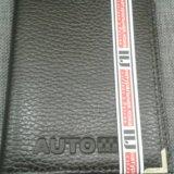 Кожаная обложка для паспорта и автодокументов. Фото 1.