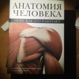 Атлас по анатомии. Фото 1. Москва.