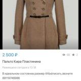 Пальто. Фото 1. Санкт-Петербург.
