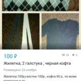 Жилетка, 2 галстука, черная кофта. Фото 1. Санкт-Петербург.