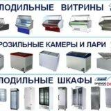 Ремонт холодильного оборудования вся москва. Фото 1. Москва.