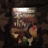 Книга. Фото 1. Сочи.