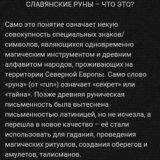 Славянские руны. Фото 2. Ставрополь.