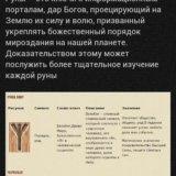 Славянские руны. Фото 3. Ставрополь.