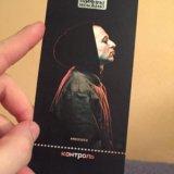 Билет на oxxxymiron. Фото 1. Санкт-Петербург.