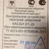 Тахограф цифровой касби dt-20. Фото 3. Санкт-Петербург.