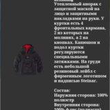 Куртка анарок thor steinar brenning. Фото 4.