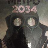 Метро 2033,2034,2035. Фото 2.
