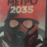 Метро 2033,2034,2035. Фото 3.
