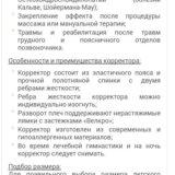 Корректор осанки orlett. Фото 4. Москва.