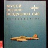 Музей военно-воздушных сил. путеводитель. 1981г. Фото 1. Москва.