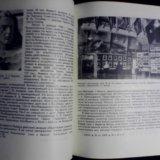 Музей военно-воздушных сил. путеводитель. 1981г. Фото 3. Москва.