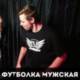 Футболка fly flow👐🏼. Фото 1. Егорьевск.