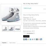 Nike air mag. Фото 1.