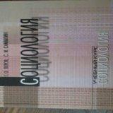 Учебник по социологии. Фото 1.