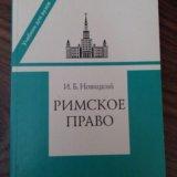 Учебник по римскому праву. Фото 1. Казань.